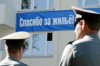 Военным будет выдаваться жилье вне зависимости от даты увольнения со службы